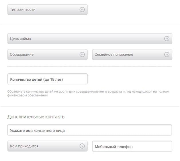 Миг Кредит отзывы онлайн заявка через личный кабинет Данные о займе в Миг Кредит