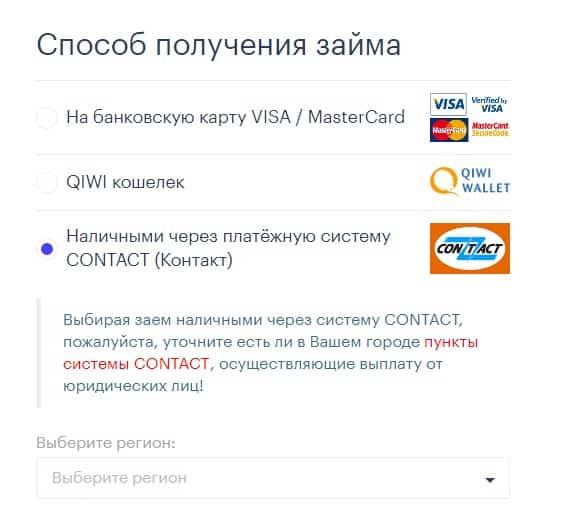Займы без отказа через систему контакт что это