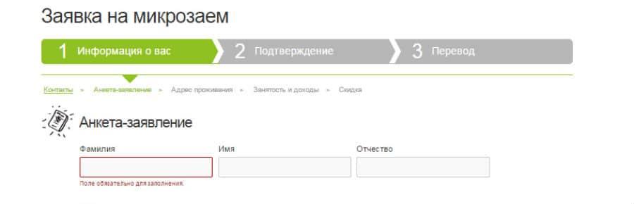 Барнаул где взять кредит без справок и поручителей