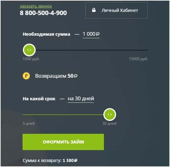 кредит через онлайн