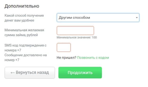 отп банк кредит наличными онлайн заявка без справок екатеринбург