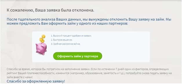 zaimol ru оформить займ возврат подоходного по кредиту