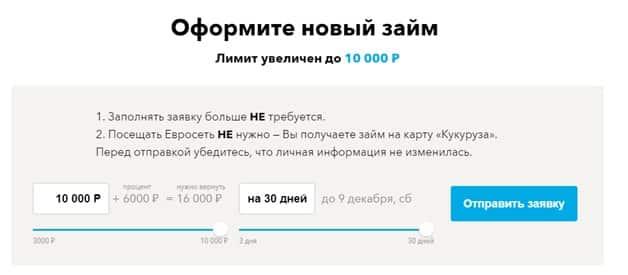 взять займ на длительный срок без отказа 50000 рублей на год где