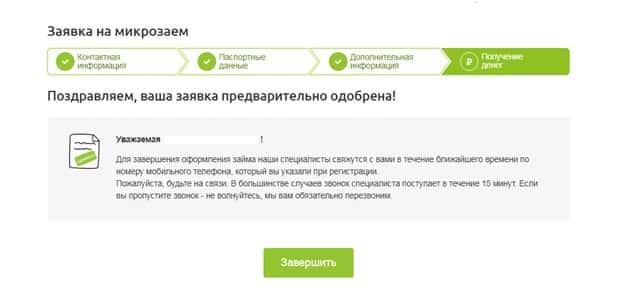 займ без комиссии на карту rsb24.ru