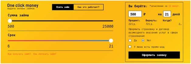 моне клик займ личный кабинет сбербанк ульяновск кредит потребительский
