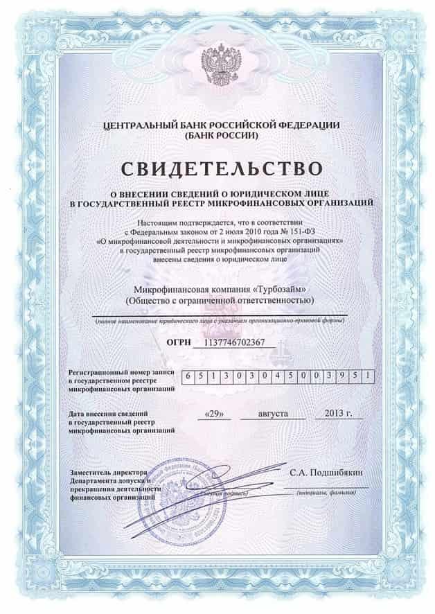 Легкий займ иркутск официальный