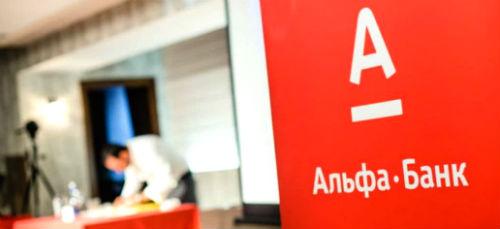Альфа банк продает долги коллекторам
