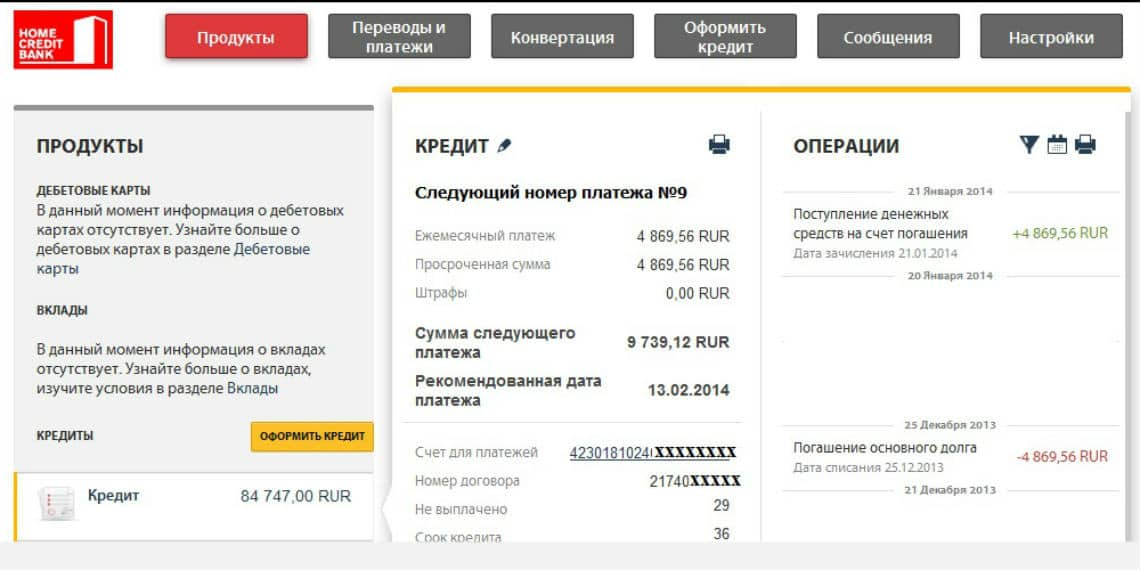 Заявка онлайн на кредит в банке левобережный