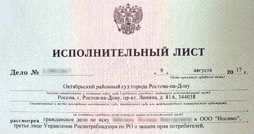 Изображение - Как производится розыск должника по кредитам rozjsk-dolgnika-13