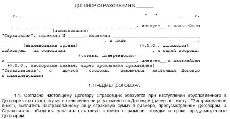 Изображение - Как можно не платить страховку по ипотеке strahovanie-ipoteki-2-min