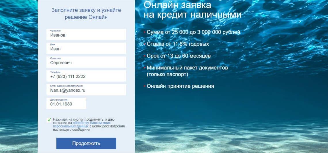 втб 24 онлайн личный кабинет вход онлайн
