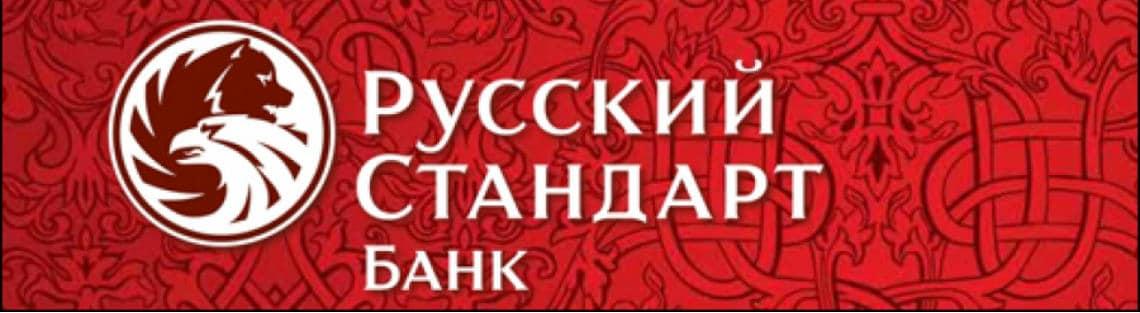 банк русский стандарт незаконно оформил кредит