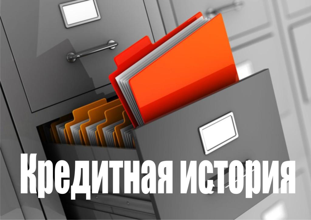 как проверить свою кредитную историю бесплатно через интернет в россии 2020 по фамилии банки оформляющие кредит по телефону