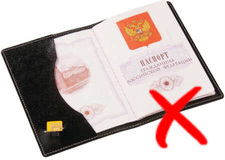 Микрозайм без регистрации в паспорте